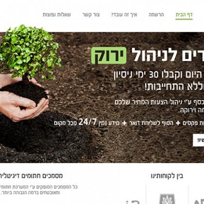 """<a href=""""http://www.lagoonmedia.com/a-look-inside-our-work/ShahafNet"""">ShahafNet</a>"""